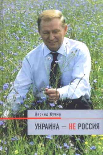 Леонид Кучма. Украина — не Россия