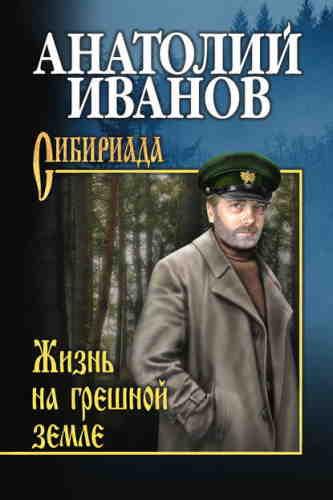 Анатолий Иванов. Жизнь на грешной земле
