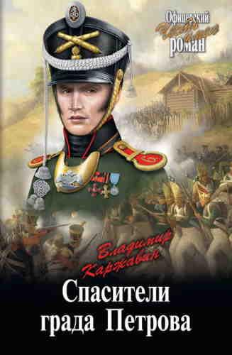 Владимир Каржавин. Спасители града Петрова