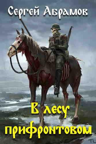 Сергей Абрамов. В лесу прифронтовом