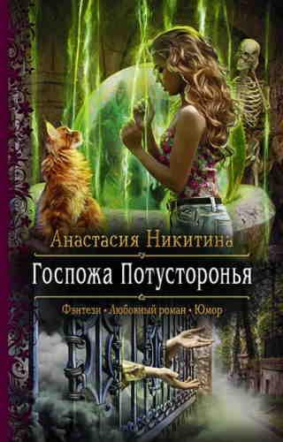 Анастасия Никитина. Госпожа Потусторонья