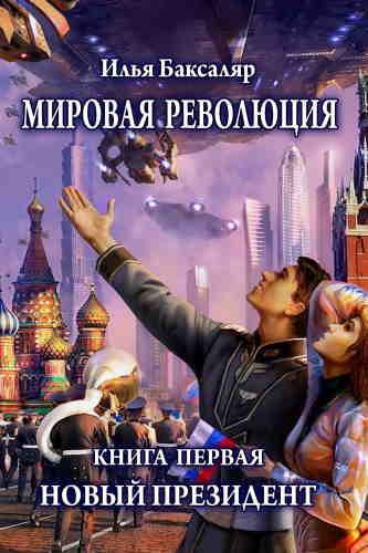 Илья Баксаляр. Новый президент