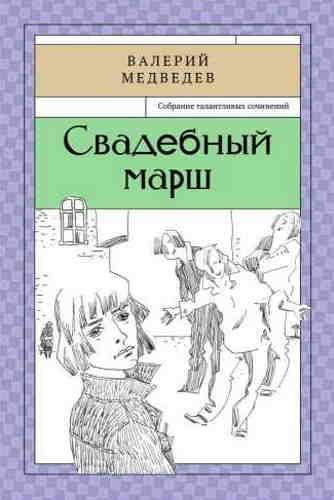 Валерий Медведев. Свадебный марш