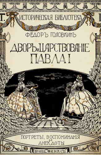 Фёдор Головкин. Двор и царствование Павла I