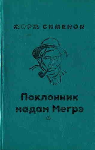 Жорж Сименон. Поклонник мадам Мегрэ