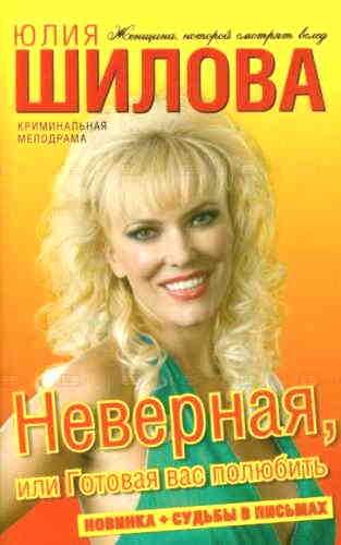 Юлия Шилова. Неверная, или Готовая вас полюбить