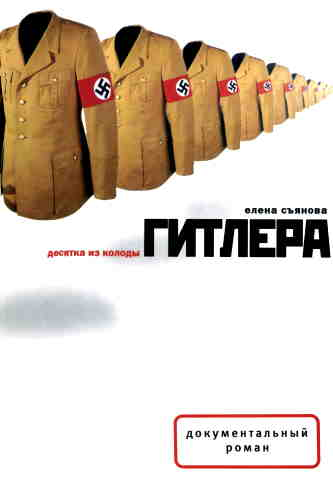 Елена Съянова. Десятка из колоды Гитлера