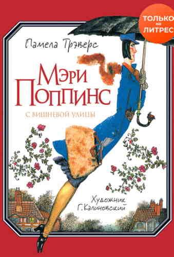 Памела Трэверс. Мэри Поппинс с Вишневой улицы