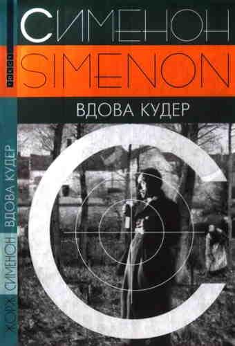 Жорж Сименон. Вдова Кудер