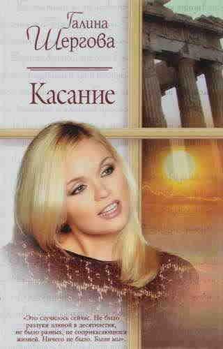 Галина Шергова. Касание