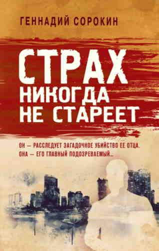 Геннадий Сорокин. Страх никогда не стареет