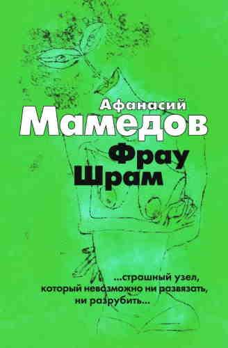 Афанасий Мамедов. Фрау Шрам