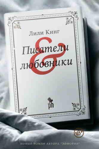 Лили Кинг. Писатели & любовники