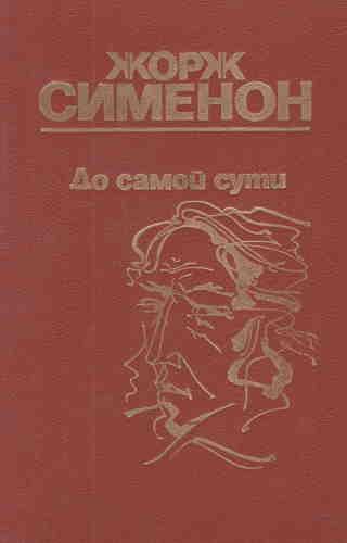 Жорж Сименон. До самой сути