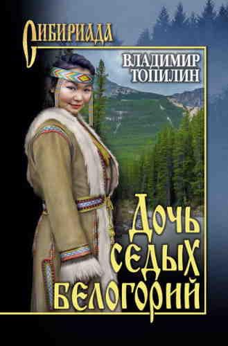 Владимир Топилин. Дочь седых белогорий