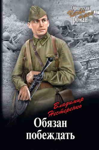 Владимир Нестеренко. Обязан побеждать