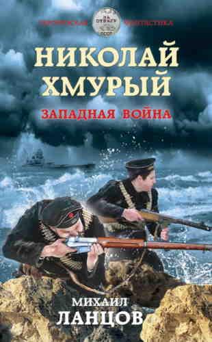 Михаил Ланцов. Николай Хмурый 3. Западная война