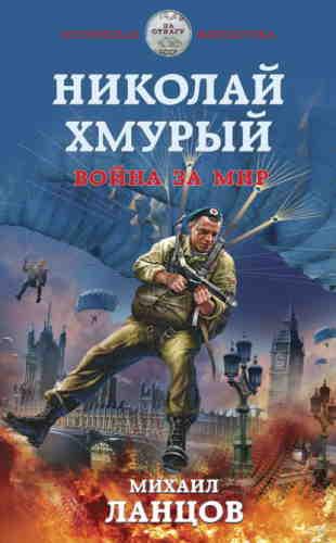 Михаил Ланцов. Николай Хмурый 4. Война за мир