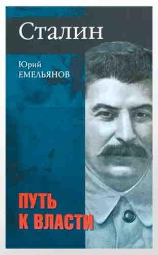 Юрий Емельянов. Сталин. Путь к власти