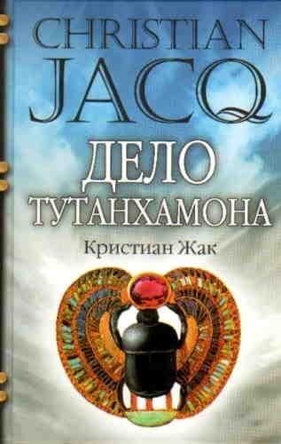 Кристиан Жак. Дело Тутанхамона