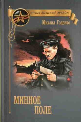 Михаил Годенко. Минное поле. Вечный огонь