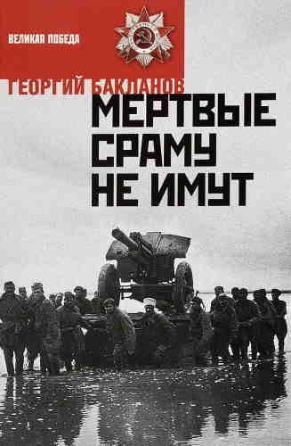 Григорий Бакланов. Мертвые сраму не имут. Пядь земли