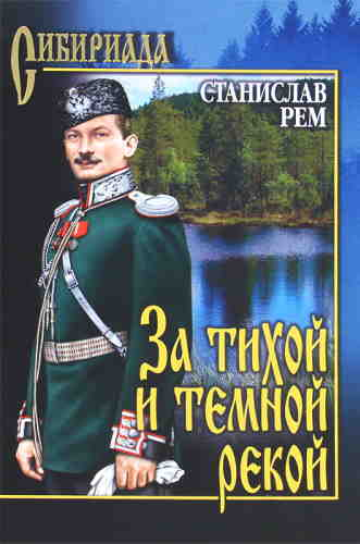 Станислав Рем. За тихой и темной рекой