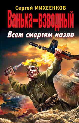 Сергей Михеенков. Ванька — взводный. Всем смертям назло
