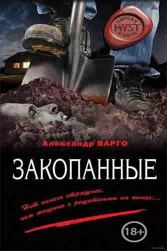 Александр Варго. Закопанные
