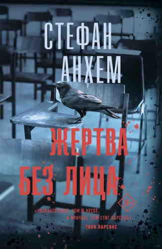 Стефан Анхем. Жертва без лица