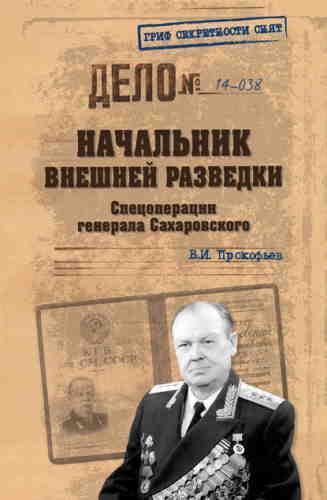 Валерий Прокофьев. Начальник внешней разведки. Спецоперации генерала Сахаровского