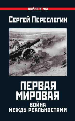 Сергей Переслегин. Первая Мировая. Война между Реальностями