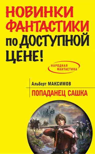 Альберт Максимов. Попаданец Сашка