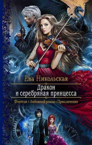 Ева Никольская. Дракон и серебряная принцесса