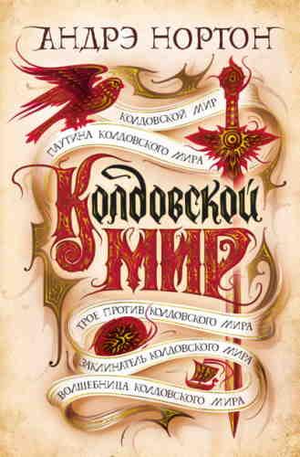 Андрэ Нортон. Колдовской мир