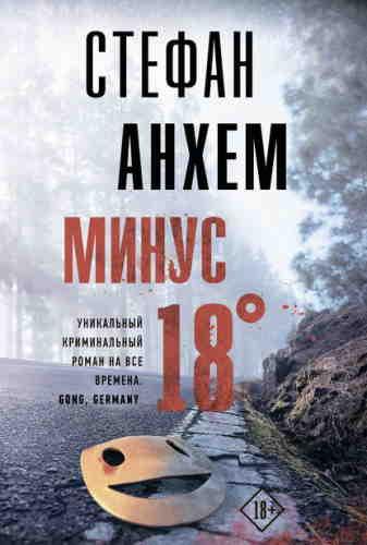 Стефан Анхем. Минус восемнадцать