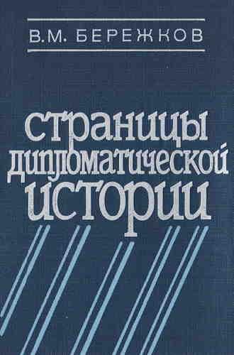 Валентин Бережков. Страницы дипломатической истории