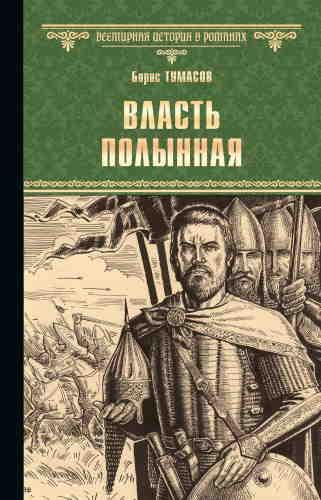 Борис Тумасов. Иван Молодой. Власть полынная