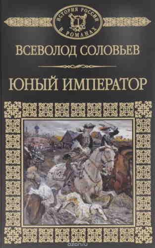 Всеволод Соловьев. Юный император