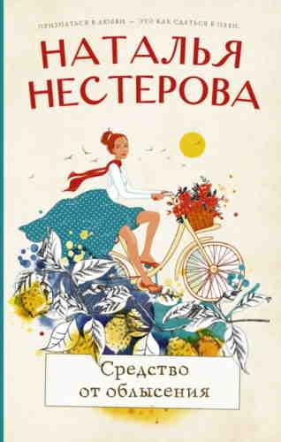 Наталья Нестерова. Средство от облысения