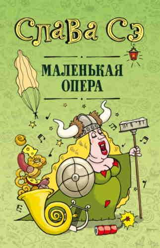 Слава Сэ. Маленькая опера