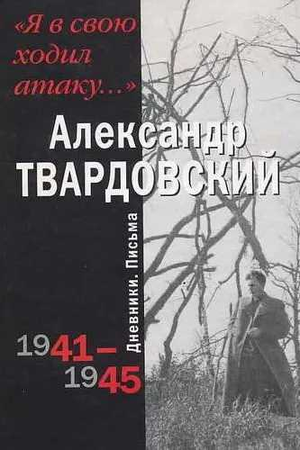 Александр Твардовский. Я в свою ходил атаку…