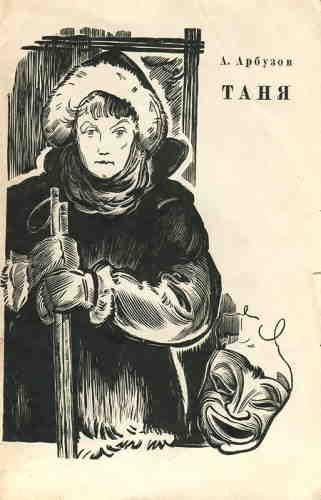 Алексей Арбузов. Таня