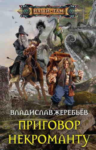 Владислав Жеребьёв. Приговор некроманту