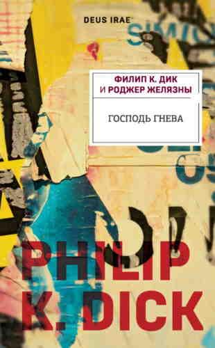 Роджер Желязны, Филип Дик. Господь Гнева