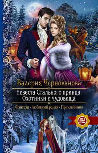 Валерия Чернованова. Невеста Стального принца. Охотники и чудовища