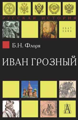 Борис Флоря. Иван Грозный