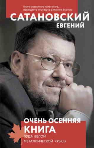 Евгений Сатановский. Очень осенняя книга года Белой Металлической Крысы