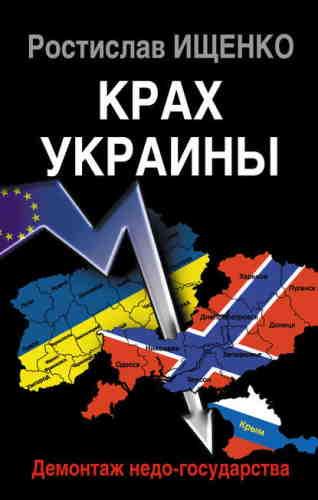Ростислав Ищенко. Крах Украины. Демонтаж недо-государства