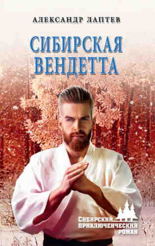 Александр Лаптев. Сибирская вендетта